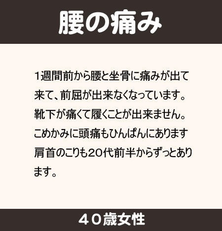腰痛W14-06-26