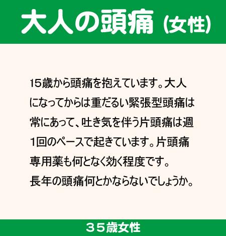 頭痛W14-03-27
