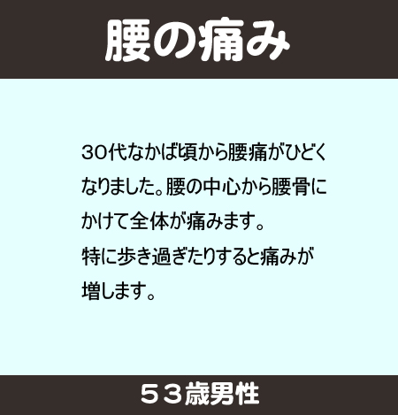 腰痛M14-07-07