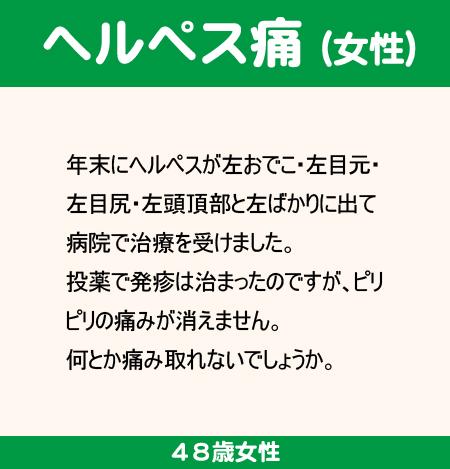 ヘルペス痛15-01-13