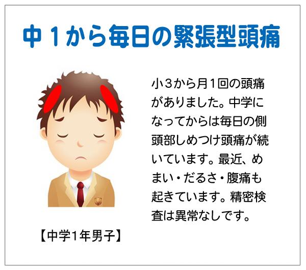 中1から毎日の緊張型頭痛