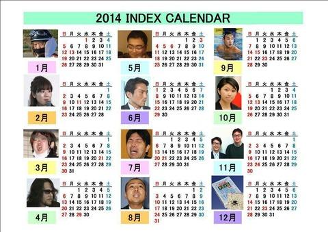 2014年犯罪カレンダー - 貴方を幸福にするFXブログ