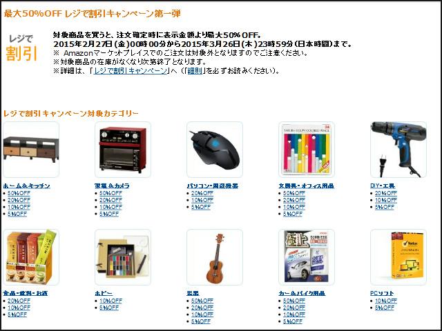 AmazonSale_03_01.jpg