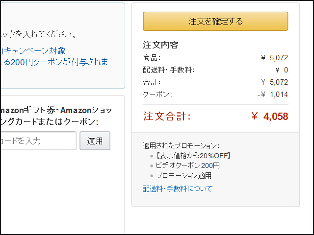 AmazonSale_03_05.jpg