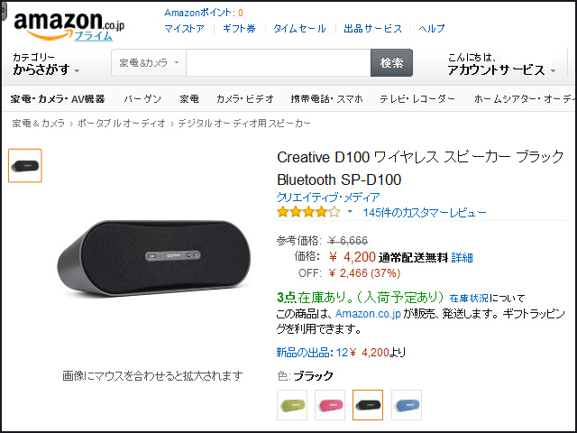 AmazonSale_03_06.jpg