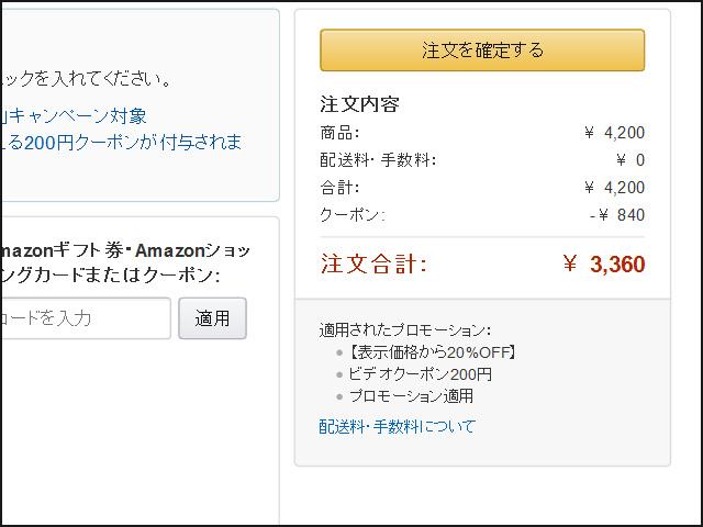 AmazonSale_03_07.jpg