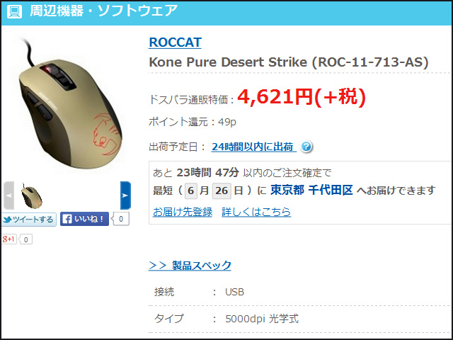 Kone_Pure_Desert_Strike_01.jpg