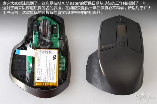 MX_Master_Demolition_02.jpg