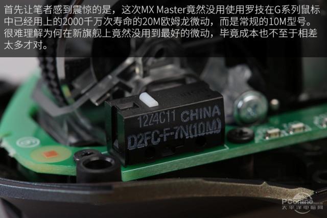MX_Master_Demolition_04.jpg