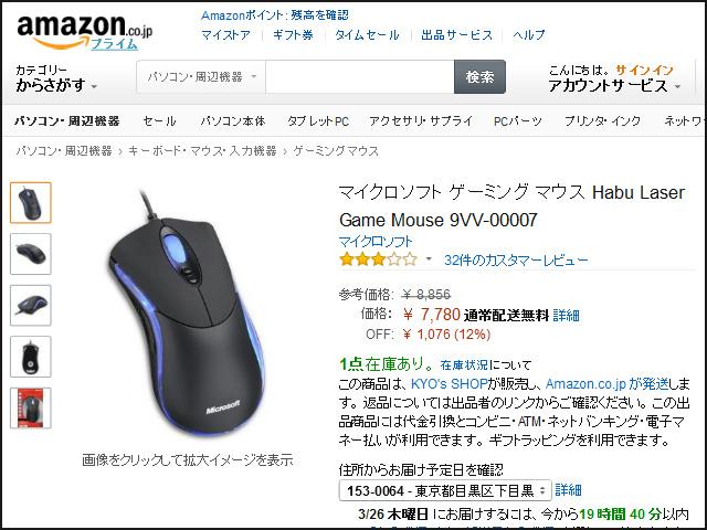 Microsoft_Habu_01.jpg
