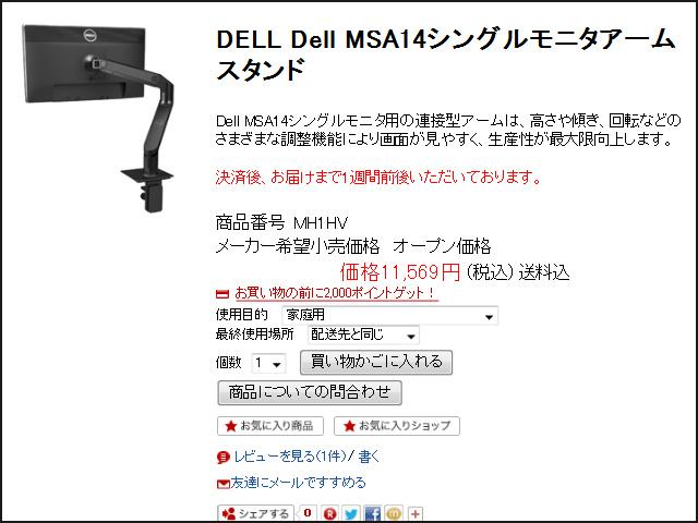 MonitorArm_1503_05.jpg