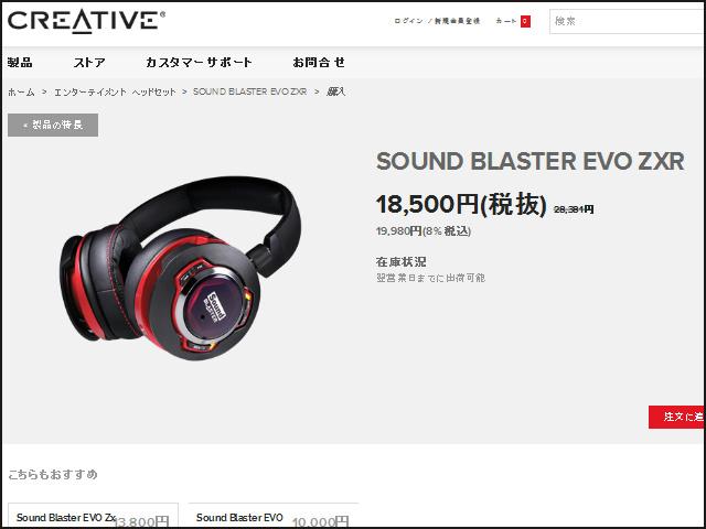 Sound_Blaster_EVO_ZxR_13.jpg