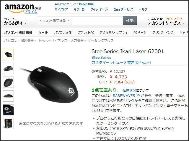 SteelSeries_Ikari_01.jpg