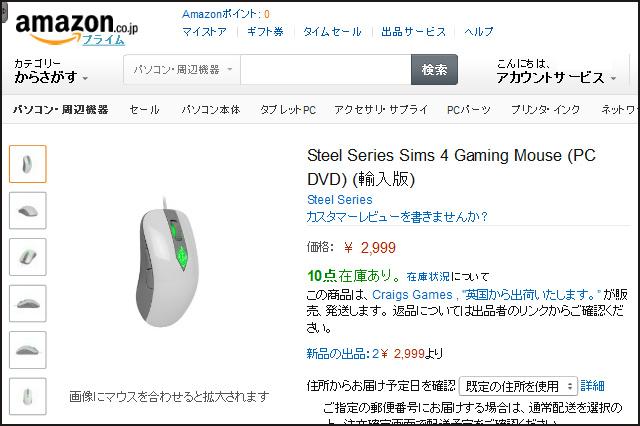 SteelSeries_Sims4_07.jpg