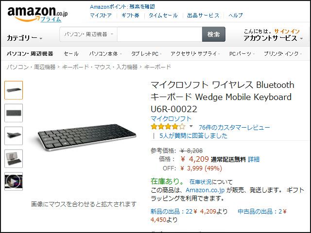 Wedge_Mobile_Keyboard_Amazon_01.jpg