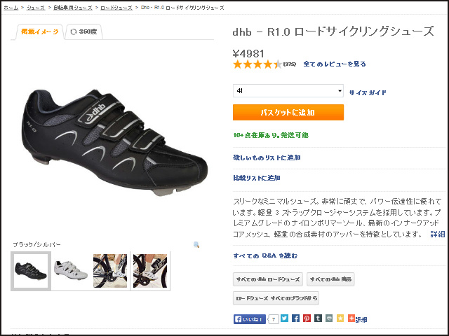 dhb_Road_Cycling_Shoes_19.jpg