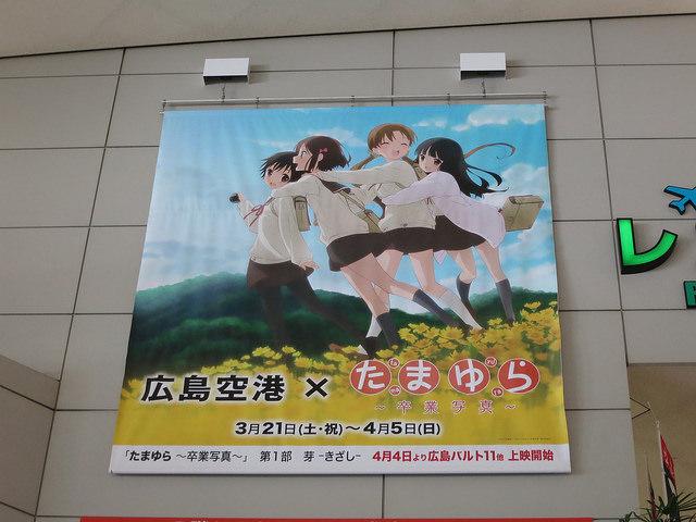tamayura_hiroshima-airport_00.jpg
