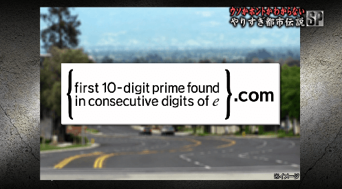 {first 10-digit prime found in consecutive digits of e}com