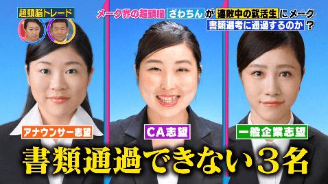 アナウンサー志望、CA志望、一般企業志望の3人の女性