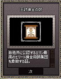 タイトル 王政 初当選 1