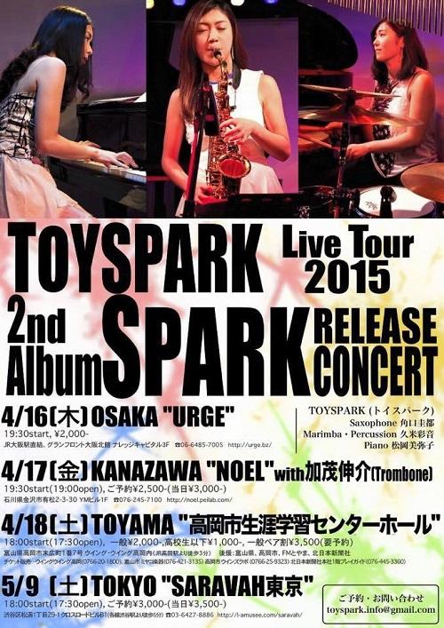 TOYSPARKコンサートのご案内