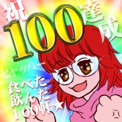 100entry.jpg