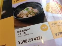 ジョイフル:若鶏唐揚げのおろし煮メニュー