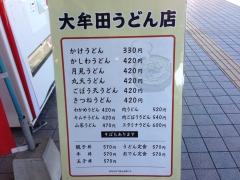 大牟田うどん店:看板