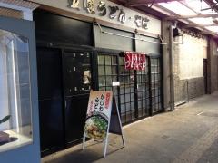 大牟田うどん店:ホーム側