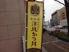 洋風カツ丼:のぼり