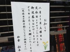 松本:店先