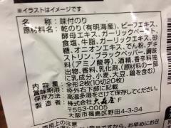 あて海苔:パッケージ