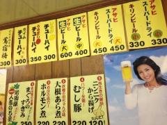 岩田屋酒店:メニュー