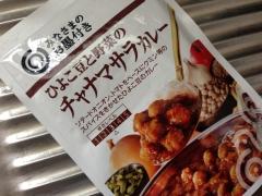 ひよこ豆と野菜のチャナマサラカレー:パッケージ
