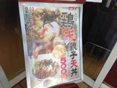 鶏天親子天丼:ポスター