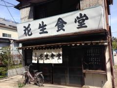 花生食堂:外観