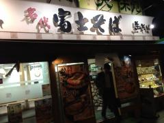 富士そば:外観