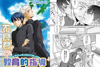 [笠倉出版社] の【【半額】BL Sweet vol.16】