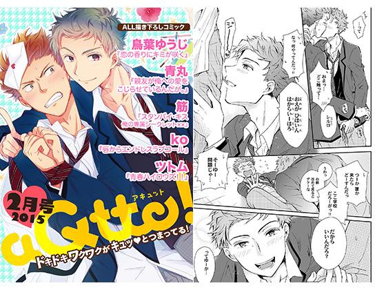 [ジュリアン] の【aQtto! 2015年2月号】